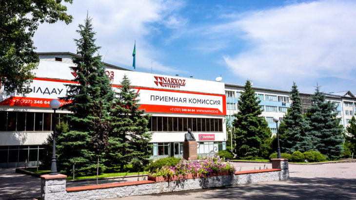 Университет Нархоз — Narxoz University